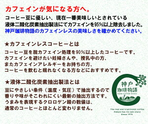 【神戸珈琲物語】カフェインレス・コーヒーブラジル(液体二酸化炭素抽出法)100g