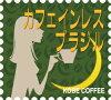 カフェインレス・コーヒー100g