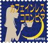 カフェインレス・コーヒーコロンビア(液体二酸化炭素抽出法)100g