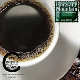 【神戸珈琲物語】コロンビア エメラルドマウンテン 100g【コーヒー豆】