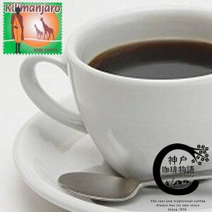 【神戸珈琲物語】キリマンジャロキボー100g【コーヒー豆】