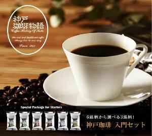 【神戸珈琲物語】神戸珈琲入門セット【コーヒー豆】
