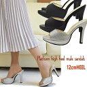 サンダル 厚底サンダル 12cmヒール ミュール バックレスサンダル ハイヒール 痛くない低反発 クッションインソール 靴…