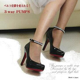 パンプス 痛くないハイヒールパンプス 3WAYにアレンジできる! 厚プラット入りで歩きやすいハイヒールパンプス 日本製 パーティ 靴 #7105