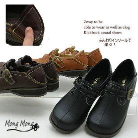 スリッポン フラットシューズ かかとを踏んではける!楽ちんカジュアルシューズ フラット ウエッジソール クロッグ キックバック 靴 #9715