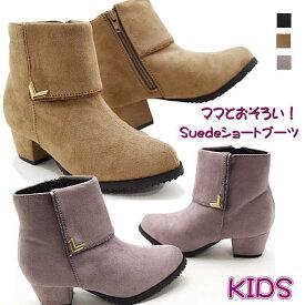 交換送料片道無料 ブーツ 子供 キッズ ジュニア 靴 女の子 ショートブーツ ママとお揃い Mong Mong おしゃれ かわいい 大人可愛い 19.0cm〜23.0cm クリスマス#5066