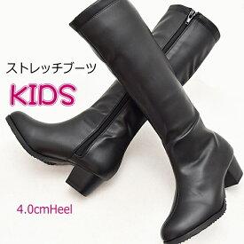 【送料無料】ブーツ 子供靴 キッズブーツ ジュニアシューズ 伸びるストレッチ素材のロングブーツ 安定感ある太ヒール 全ファスナー付き 痛くなりにくい 低反発 シンプル 靴 ブラック 黒 19.0cm〜23.0cm #6550