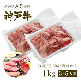 【アウトレット】A5等級 神戸牛 BBQ(バーベキュー)・焼肉 セット 神戸牛赤身・ロース・カルビ 1kg ◆ 牛肉 和牛 神戸牛 神戸ビーフ 神戸肉