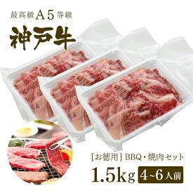 【アウトレット】A5等級 神戸牛 BBQ(バーベキュー)・焼肉 セット 神戸牛赤身・ロース・カルビ 1.5kg ◆ 牛肉 和牛 神戸牛 神戸ビーフ 神戸肉