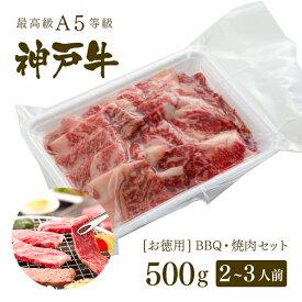 【アウトレット】A5等級 神戸牛 BBQ(バーベキュー)・焼肉 セット 神戸牛赤身・ロース・カルビ 500g ◆ 牛肉 和牛 神戸牛 神戸ビーフ 神戸肉
