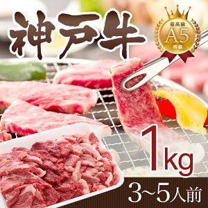 【牛肉和牛神戸牛神戸ビーフ神戸肉】A5等級神戸牛BBQ(バーベキュー)セット焼肉セット神戸牛赤身・ロース・カルビ10,000円セット
