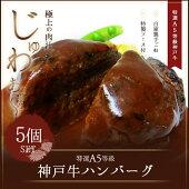 最高級A5神戸牛ハンバーグ
