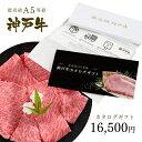 神戸牛 お届け先様が食べ方を選べる!カタログギフト 1万5千円コース ◆ 牛肉 和牛 神戸牛 神戸ビーフ 神戸肉