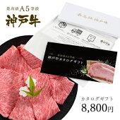 【送料無料】神戸牛カタログギフト8千円コース!お届け先様が自分で食べ方を決めるので満足度100%!