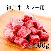 【牛肉和牛神戸牛神戸ビーフ神戸肉】A5等級神戸牛カレー用(角切り)400g【ギフト不可】【冷凍発送】