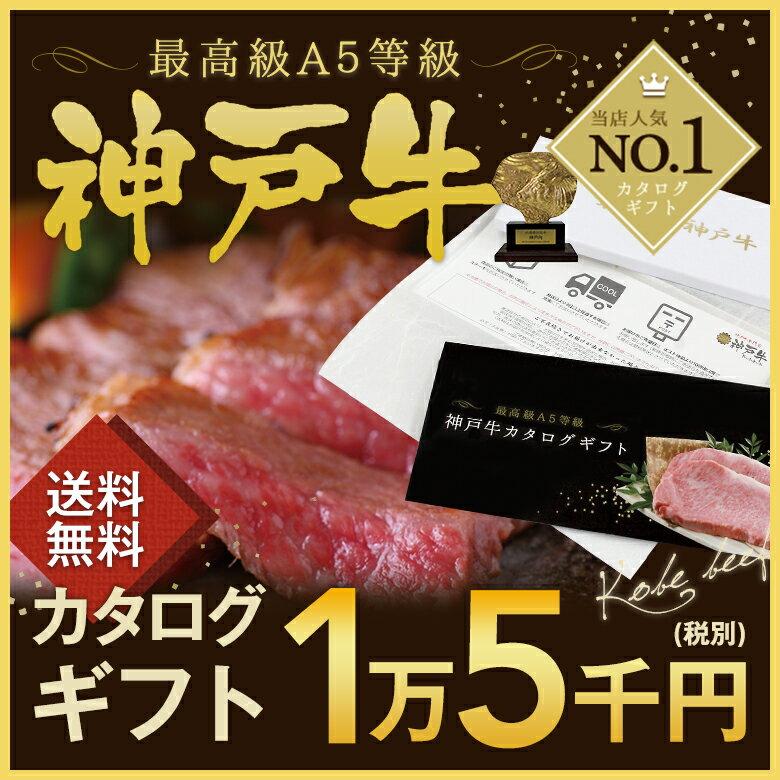 【牛肉 和牛 神戸牛 神戸ビーフ 神戸肉】お届け先様が食べ方を選べる!カタログギフト 1万5千円コース
