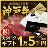 【送料無料】最高級の神戸牛カタログギフト1万5千円コース