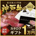 送料無料の神戸牛 を!最高級の神戸牛カタログギフト 1万円コース