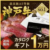 【あす楽】【送料無料】神戸牛カタログギフト1万円コースに最適!
