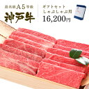 A5等級 神戸牛 ギフトセット 1万5千円 しゃぶしゃぶコース(肩ロース[350g]・肩(ウデ)[350g])700g ◆ 牛肉 和牛 神…