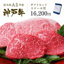 A5等級 神戸牛 ギフトセット 1万5千円 ステーキコース(サーロインステーキ200g×1枚・ランプ100g×2枚) ◆ 牛肉 和…
