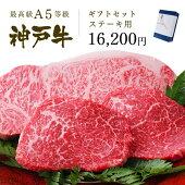 神戸牛ギフトセット1万5千円ステーキコース(サーロイン200g・・ランプ肉200g)