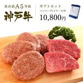 【A5等級神戸牛】ステーキハンバーグセット