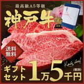 神戸牛ギフトセット1万5千円ステーキコース(サーロイン200g・イチボ150g・ランプ肉200g)
