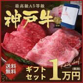 【A5等級神戸牛】すき焼き・しゃぶしゃぶセット