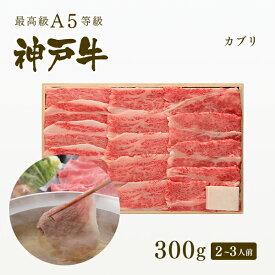 A5等級神戸牛 カブリ しゃぶしゃぶ300g(2〜3人前) ◆ 牛肉 和牛 神戸牛 神戸ビーフ 神戸肉 A5証明書付
