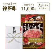 神戸牛目録選べるギフト1万円(二次会の景品や二次会の賞品に!)