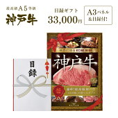 神戸牛目録選べるギフト3万円