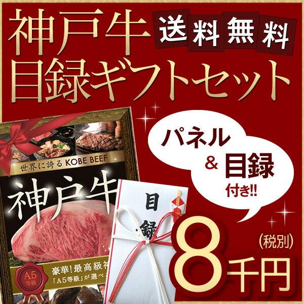 【牛肉 和牛 神戸牛 神戸ビーフ 神戸肉】A3版大パネル付 目録 ギフト セット 8千円コース