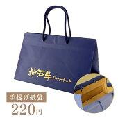 ◇高級手提げ紙袋◇ギフトを手渡しされる方におすすめです!