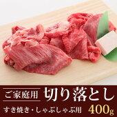 【A5等級神戸牛】切り落とし