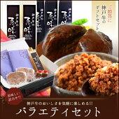 神戸牛バラエティセット(神戸牛ハンバーグ2個+ビーフオイル1本+神戸牛そぼろ2袋)