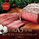 【直火焼き】神戸牛 プレミアム ローストビーフ(内もも肉)