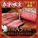 ☆訳あり☆【数量限定】【直火焼き】神戸牛 プレミアム ローストビーフ(内もも肉)
