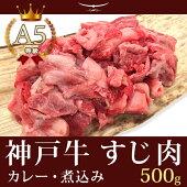 【最高級A5等級】神戸牛極上すじ肉