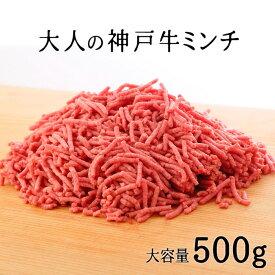 A5等級 神戸牛 ミンチ(ひき肉 挽き肉)500g【ギフト不可】【冷凍発送】 ◆ 牛肉 和牛 神戸牛 神戸ビーフ 神戸肉