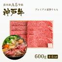 【神戸牛 贈り物に】【この肉が神戸牛の最高峰A5等級】すき焼き 神戸牛プレミアム霜降りもも 600g(4〜5人前) 神戸牛