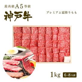 A5等級 神戸牛 プレミアム霜降りもも(プレもも) 焼肉(焼き肉) 1kg(6〜8人前) ◆ 牛肉 和牛 神戸牛 神戸ビーフ 神戸肉 A5証明書付