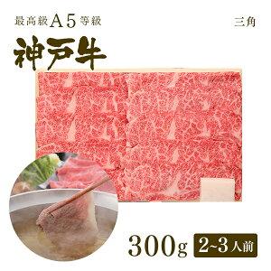 A5等級神戸牛 三角 しゃぶしゃぶ300g(2〜3人前) ◆ 牛肉 和牛 神戸牛 神戸ビーフ 神戸肉 A5証明書付
