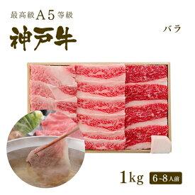 A5等級 神戸牛 カルビ(ブリスケ) しゃぶしゃぶ 1kg(6〜8人前) ◆ 牛肉 和牛 神戸牛 神戸ビーフ 神戸肉 A5証明書付