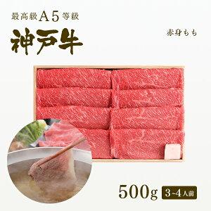 A5等級 神戸牛 特選もも しゃぶしゃぶ 500g(3〜4人前) ◆ 牛肉 和牛 神戸牛 神戸ビーフ 神戸肉 A5証明書付