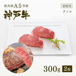 【家庭用】A5等級 神戸牛 フィレ ステーキ ステーキ肉 300g(ステーキ2枚) ◆ 牛肉 和牛 神戸牛 神戸ビーフ 神戸肉 A5証明書付