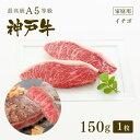 【家庭用】A5等級 神戸牛 イチボ ステーキ ステーキ肉150g(ステーキ1枚) ◆ 牛肉 和...