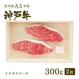A5等級 神戸牛 イチボ ステーキ ステーキ肉300g(ステーキ2枚) ◆ 牛肉 和牛 神戸牛 神戸ビーフ 神戸肉 A5証明書付