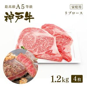【家庭用】A5等級 神戸牛 リブロース 極上大判ロースステーキ ステーキ肉1.2kg(ステーキ4枚) ◆ 牛肉 和牛 神戸牛 神戸ビーフ 神戸肉 A5証明書付