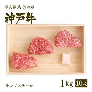 A5等級 神戸牛 特選赤身 ランプ ステーキ ステーキ肉1kg(ステーキ10枚) ◆ 牛肉 和牛 神戸牛 神戸ビーフ 神戸肉  A5証明書付
